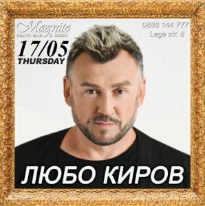 Любо Киров на живо в Магнито