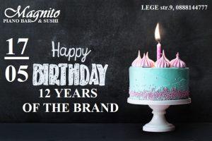 12 години от създаване на бранда Магнито
